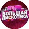 """""""Большая Дискотека"""" 24 марта в Архангельске"""