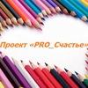 Проект «PRO_Счастье»