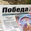 """Газета """"ПОБЕДА"""""""