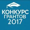 Конкурс грантов PEC 2016-2017
