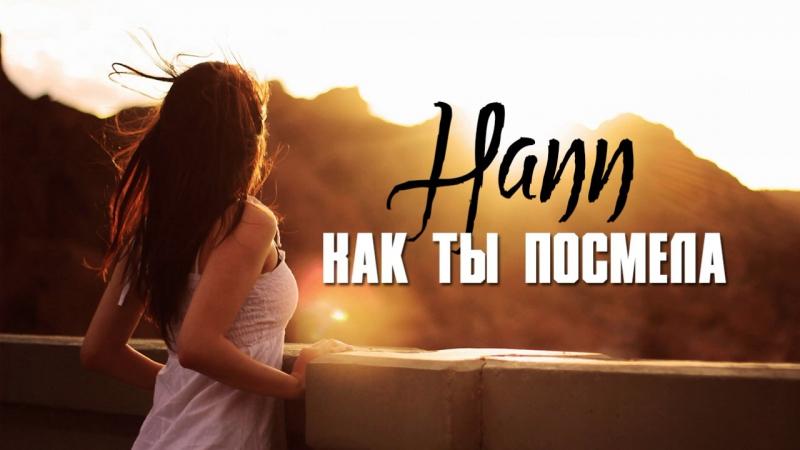 Hann - Как ты посмела (Премьера 19.09.2017) Hann