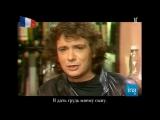 Мишель Сарду - Женщина 80-х (Michel Sardou - Femme des ann