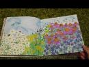 Полностью раскрашенная книга Сад радостей земных