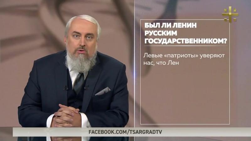 Белое слово_ Был ли Ленин русским государственником