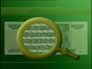 Признаки подлинности банкнот РФ образца 1997