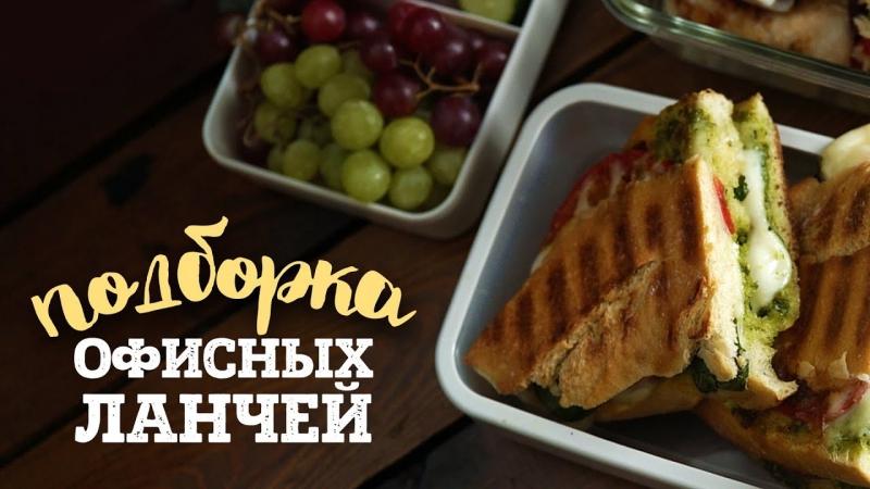 Офисные ланчи [Рецепты Bon Appetit] » Freewka.com - Смотреть онлайн в хорощем качестве