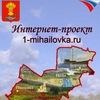 Интернет-проект 1-mihailovka.ru