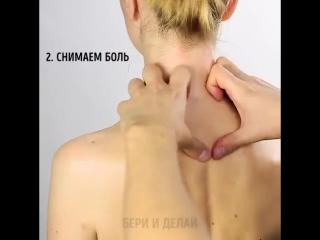 Как правильно делать массаж