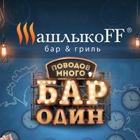 shashlikoff_tmsk