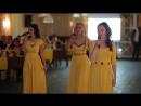 Песня в подарок на свадьбу от подружек невесты!