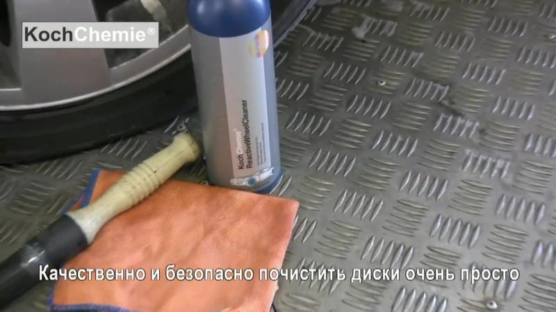 Чистка дисков от колодочного налета средством Koch Chemie