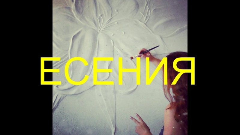 декоративное панно/ арт/ гипсовые/ ремесло/дом