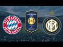 Международный кубок чемпионов 2017  Бавария - Интер