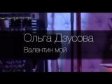 Ольга Дзусова Валентин мой