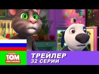 В ЭТОТ ЧЕТВЕРГ в Говорящем Томе и Друзьях (Трейлер 32 серии)