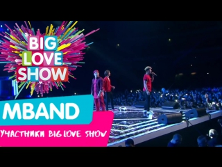 MBAND приглашает на Big Love Show 2017!