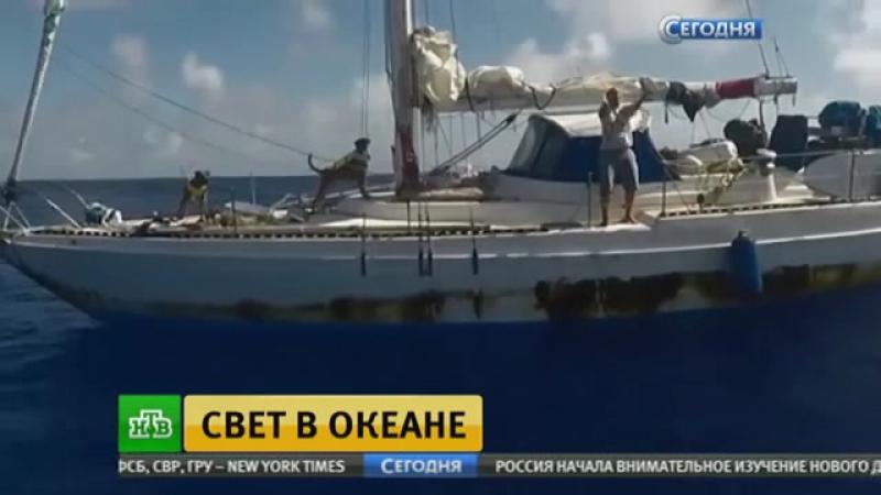 В Тихом океане спасли женщин, пять месяцев дрейфовавших на яхте