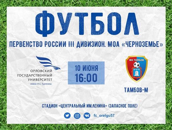 Мы приглашаем вас на матч Первенства России