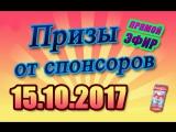 🔴 REC. Итоги от четырёх спонсоров. 15.10.2017.