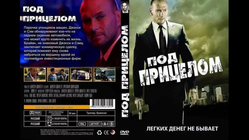 Под прицелом - Трейлер (2011)