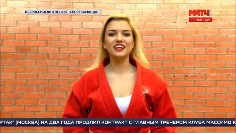 Бросила вызов Путину. Дарья Заец бросает вызов. Самбистка. СпортФишка на СпортКоманде - Самбо 70 показывает и вызывает....