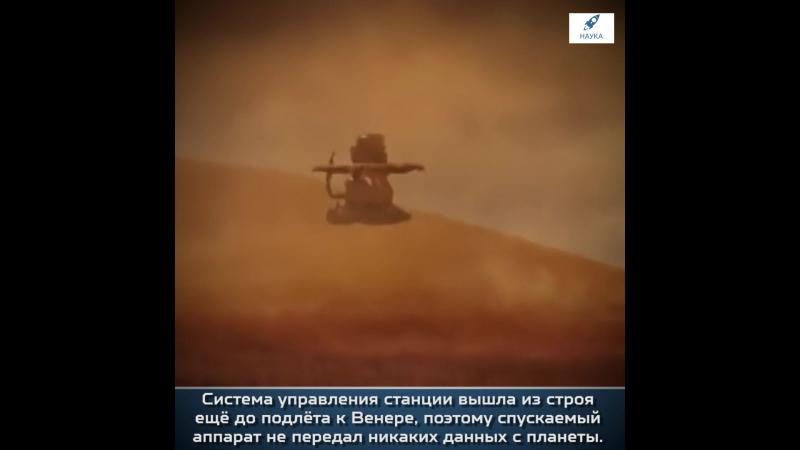 «Венера-3», беспилотный космический корабль, который первым достиг поверхности Венеры.