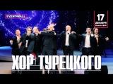 17 декабря ХОР ТУРЕЦКОГО в Воронеже!