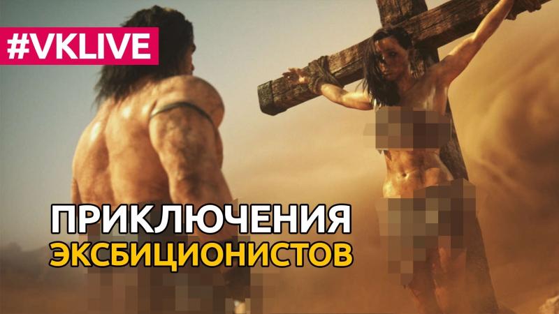 🍺 Conan Exile - Приключение эксбиционистов 🍺 - Стрим 2