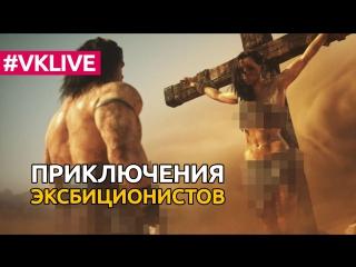 🍺 Conan Exile - Приключение эксбиционистов 🍺 - Стрим #2