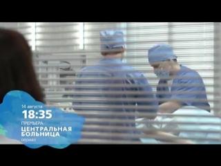 Центральная больница - Премьера на Ю