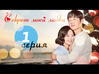 Секрет моей любви|The Secret of My Love - 1 серия