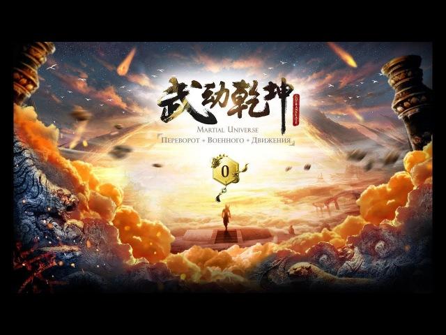 Wu Dong Qian Kun / Martial Universe / 武动乾坤 / трейлер Переворот Военного Движения 2017