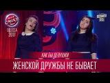 Как бы Девушки, Кременчуг - Лига Смеха 2017