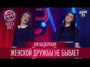 Как бы Девушки, Кременчуг - Женской дружбы не бывает Лига Смеха 2017, третий фести ...