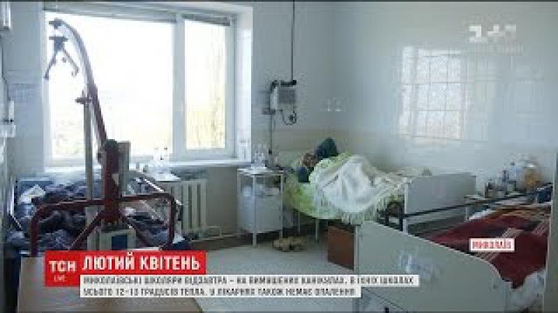Через холод у школах Миколаєва оголосили вимушені канікули а у лікарнях запасл
