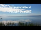 Путешествие в Ростов Великий!Прогулка по озеру Неро:)