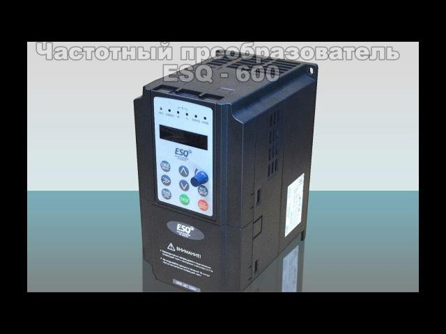 Видео-инструкция к подключению преобразователя частоты ESQ-600 » Freewka.com - Смотреть онлайн в хорощем качестве