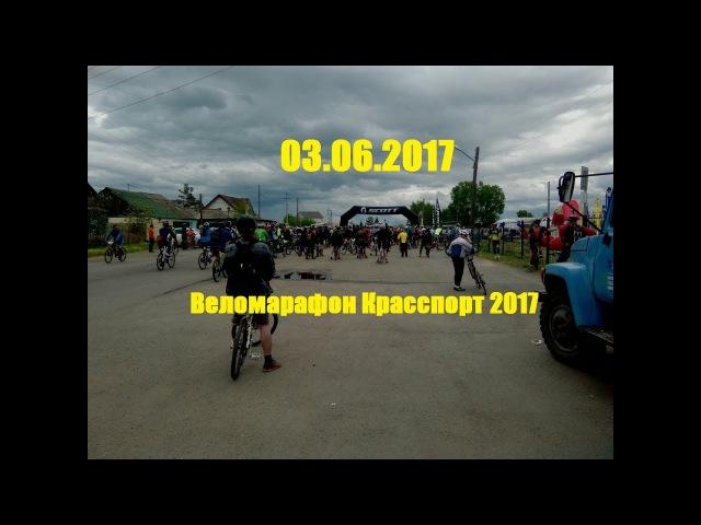 Веломарафон Красспорт 2017, первые 27 км