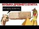 1 урок МУЗЫКА ДРЕВНЕГО ЕГИПТА Курс MUSIC ERUDITION