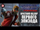 Guardians of the Galaxy: The Telltale Series/КРАТКИЙ ОБЗОР