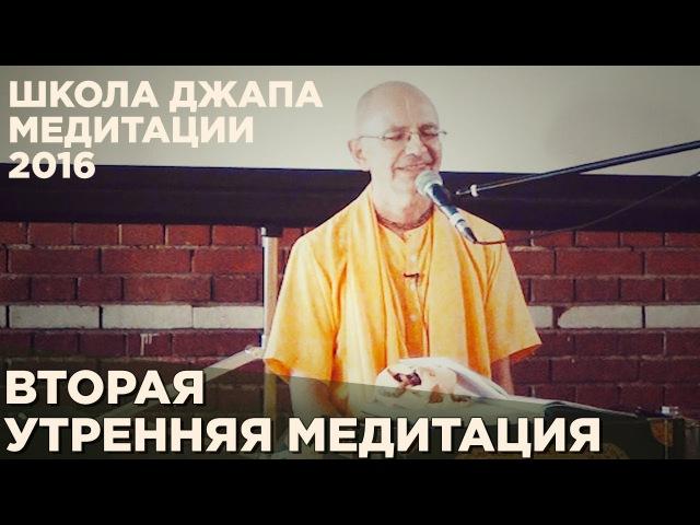 2016.05.07_1 - Утренняя медитация - Бхакти Вигьяна Госвами