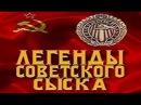 Легенды советского сыска 2012 Черная кошка. Подлинная история
