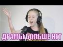ДРАМЫ БОЛЬШЕ НЕТ - Полина Гагарина   кавер Настя Кормишина 9 лет   Караоке