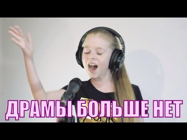 ДРАМЫ БОЛЬШЕ НЕТ Полина Гагарина кавер Настя Кормишина 9 лет Караоке