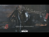 Ninja Gaiden 2 8 - СЛЕПАЯ ОБЕЗЬЯНА
