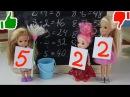 Насмешницы Мультик Барби Про школу Школа Играем в куклы Игрушки для девочек