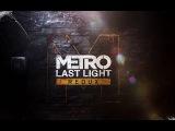 Metro 2033 Last Light, Метро Луч Надежды - Прохождение #3 (А  Павел  оказался  козлом)