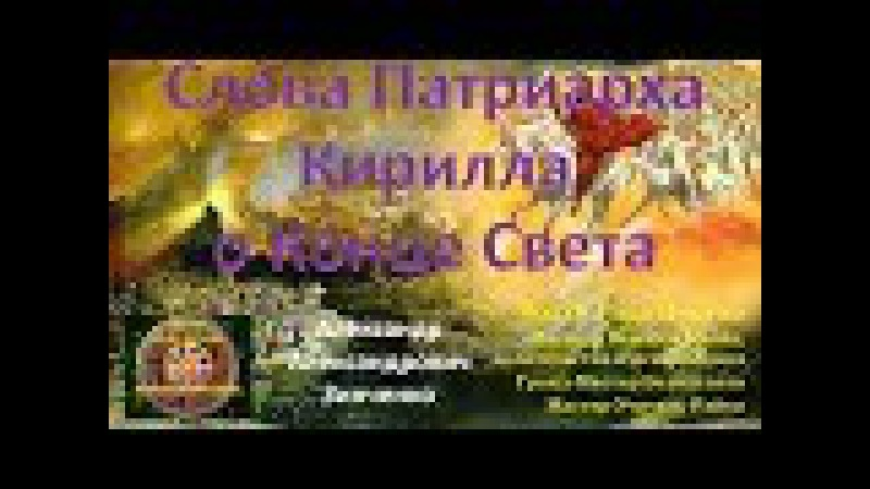 О Конце Света по словам Патриарха Кирилла и Истине Православной