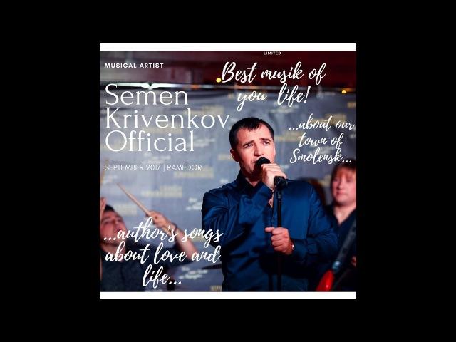 Семён Кривенков - А дом стоит (LIVE)