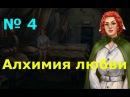 Алхимия Любви ( 4 серия)Медсестра прикованная проводами